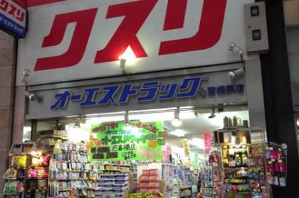 (日本購物推薦) 大阪心齋橋超便宜藥妝店 オーエスドラッグ- 心斎橋店OS-Drug(可刷卡)