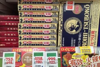 (日本購物推薦) 中醫師都說讚!ROIHI-TSUBOKO穴位貼布 鎮痛消炎溫感貼布