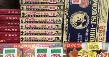 (日本購物推薦) 傳說中,東京必買藥妝好物 來日本,買這12樣神藥就對了?!(2015年最新版)