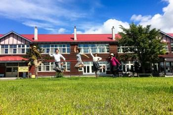 雨煙別小學校 可口可樂小學堂 北海道栗山町 回顧小學時代大通鋪的便宜住宿 コカ・コーラ環境フォーラム