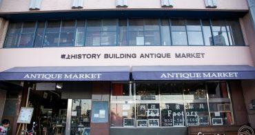 名古屋必逛 二手物品大變身,日本最具規模古董市集就在名古屋 超乎想像的便宜價格快來挖寶@名古屋 アンティークマーケット吹上