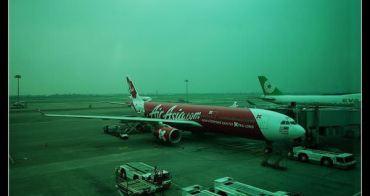 (馬來西亞) Airasia 廉價航空超便宜!