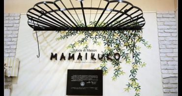 (日本北海道) 日本媽媽們最夯話題人氣店mamaikuko ママイクコ@札幌AEON發寒店