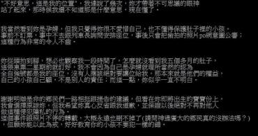 (Choyce雜感) 自強號座位上的孕婦被網路公審 日本人對『 隱私權』的規定,你怎麼看?