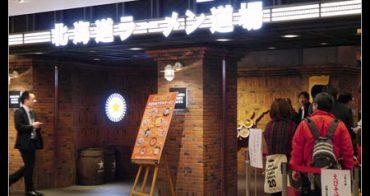 北海道最受歡迎拉麵店大集合@新千歲空港 北海道拉麵道場