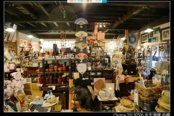 (日本北海道) 函館 生活小物 雜貨店 いろは (近金森倉庫群)