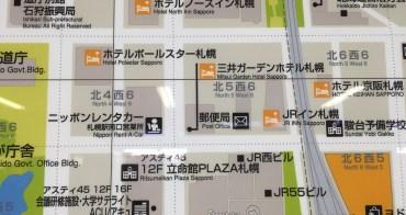 JR INN Sapporo 札幌車站旁走路兩分鐘 住宿推薦 C/P值高大推薦