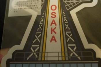 (好物)日本地區限定明信片-大阪限定