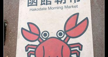 (函館) 朝市 極品鱈場蟹肉包たらばまん カネニ藤田水産 美食饗宴錯過可惜啦!