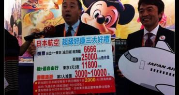 (ITF連線報導) JAL日本航空台北飛東京超低特價6666元 四枚入手!!我要去跨年搶福袋啦!!