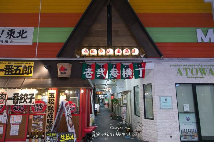 (日本宮城縣) 行家帶路 仙台首席和食料理餐廳 文化橫丁 江戶前小判壽司