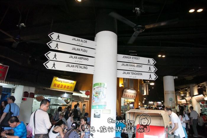 (新加坡美食) 名勝世界美食廣場 C/P值超高 道地南洋美食得來全不費工夫 新加坡美食TOP 10