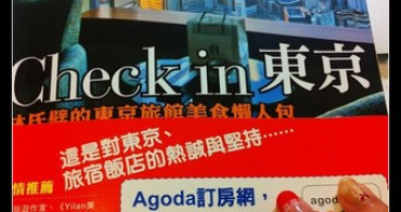 (好書推薦) 林氏璧(日本旅遊中毒者) Check in 東京