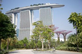 (新加坡觀光) 城市綠洲 濱海灣花園 (Gardens by the Bay) 地鐵Bayfront / Marina Bay站