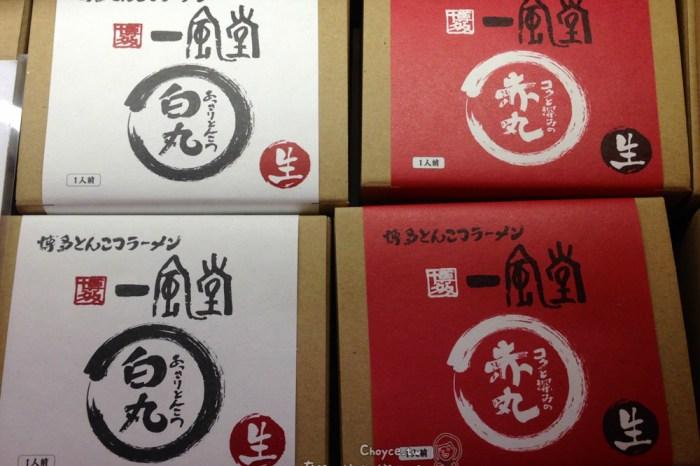 (日本美食) 一風堂白丸赤丸 好吃拉麵在家自己做 ippudo生麵禮盒開箱