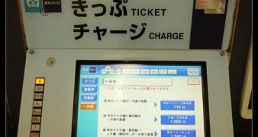 (日本) 東京都內大縱走 @東京メトロ、都營地下鐵一日票