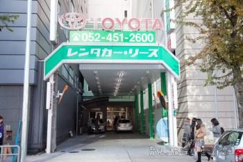 (日本愛知縣) 租車自駕遊日本真簡單@トヨタレンタリース名古屋 名古屋西口店
