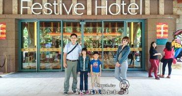 (新加坡觀光) 名勝世界 Festive Hotel 節慶酒店 環境介紹,酒店設施,開房間文