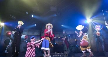 《ONE PIECE》航海王樂園 進攻東京鐵塔一週年啦!有吃有玩有電影與聲光饗宴,精彩舞台秀一天僅有四場千萬不要錯過!