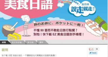 (日本旅遊必備) Android版日本旅遊實用app,非蘋果族老饕必備 EZ美食日語