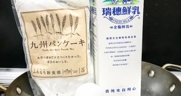 婆婆媽媽必敗 七種穀物大集合 最值得推薦的日本夢幻逸品 九州鬆餅粉 九州パンケーキ