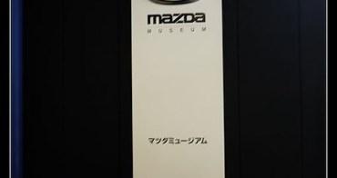 mazda museum廣島 安藝.馬自達博物館