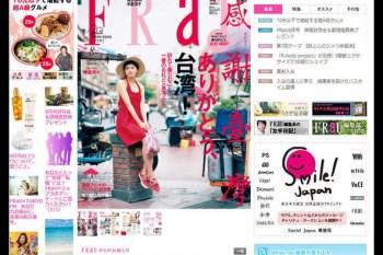 (日本) 日本女性雜誌說:感謝台灣