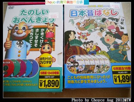 (日本購物推薦) 超便宜日語幼兒教材看這裡!!@キープ株式會社 – Choyce寫育兒,旅行與生活