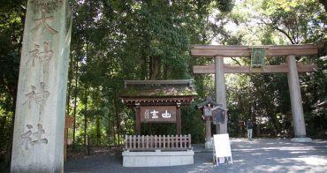 (日本奈良縣) 日本超靈感神社得用生蛋當祭品?神明化身白蛇降臨三輪山:大神神社 おおみわじんじゃ