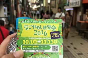 十種名古屋必吃美食 名古屋美食博覽會 持票兌換超值名古屋在地美食 なごやめし博覧会