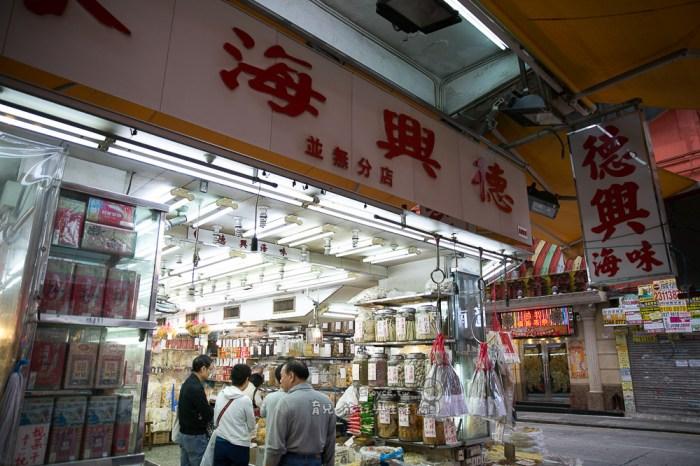 (香港購物) 德興海味 燉湯裡千萬不能少的那一味 香港本地人帶路 童叟無欺店鋪