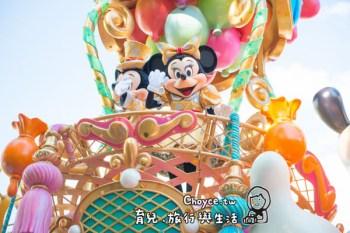 (日本千葉縣)東京迪士尼樂園30週年 購票一指搞定 FP超強攻略看這邊(吃買住玩大集合)