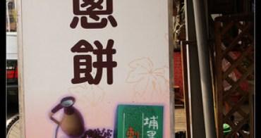(台灣好好味) 南投埔里 代表名產-刺蔥餅