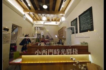 (台灣好好玩) 台南夜晚風華 小西門時光驛站West Town Cafe
