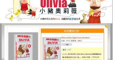 (小小孩愛閱讀) Olivia 學習奧莉薇的幽默與勇氣吧! 副食品製作推薦:菜市場的營養學