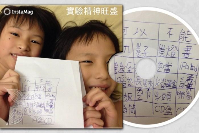 (Choyce育兒經) 孩子創造生活樂趣不假手他人 留白,也是一門學問