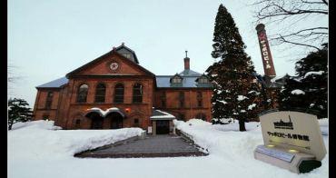 (日本北海道) 札幌Sapporo啤酒博物館見學,超新鮮生啤酒試飲(Ario超大購物商城在旁邊)