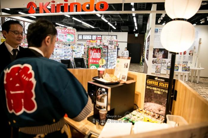 (大阪購物推薦) HIS大阪旅客服務中心旁 外國人滿額免稅 Kirindo麒麟堂藥妝店 試用品超大方 耶誕節wechat加好友,加碼送好禮