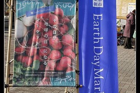 原宿東京朝市 地球日市場 Earth day market