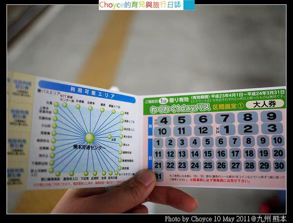 (日本) 九州 熊本交通一看就懂 (熊本一日乘車券) – Choyce寫育兒,旅行與生活