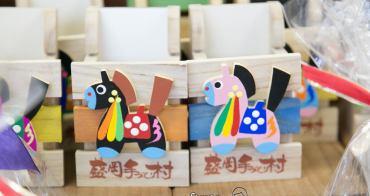 盛岡手工藝村 14種傳統手作品體驗見學(彩繪木馬,手作染布,親手做南部煎餅等)