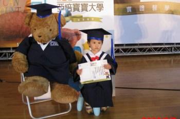 子喬參加亞培寶寶大學的活動