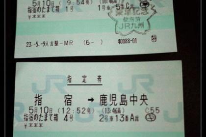 (日本鹿兒島縣) 九州鹿兒島 通往日本最南端-指宿枕崎線 指宿のたまて箱(いぶたま)