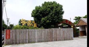 (台灣好好玩) 新竹北埔 麥客田園休閒農場(控窯、客家粄條製作體驗)