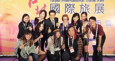 (ITF連線報導) 台北國際旅展 11/11 精彩活動詳細列表看這篇