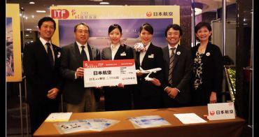 (ITF連線報導) JAL日本航空在ITF台北國際旅展 促銷資訊