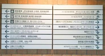 (日本大阪交通) 機場巴士乘車與購票教學,適合瘋狂購物,滿手家電者,直接從梅田車站往返關西空港