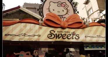 (台灣好好味) 人氣名店 Hello Kitty Sweet@台北東區大安店