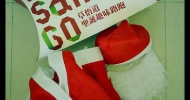 (公益活動推薦) 2011 Santa Go 草悟道 聖誕趣味路跑活動 開箱啦!!