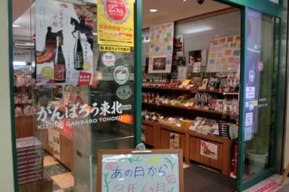 危險的地方不要去?311屆滿3年半,Choyce造訪日本31次的感想